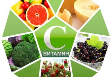 Сферы влияния витамина С