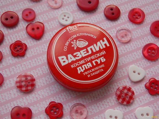 вазелин для губ