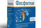Фосфоглив: инструкция по применению, аналоги, цены