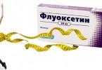 Флуоксетин ланнахер для похудения: отзывы, показания
