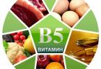 Витамин в5 в каких продуктах содержится: таблица, советы по употреблению