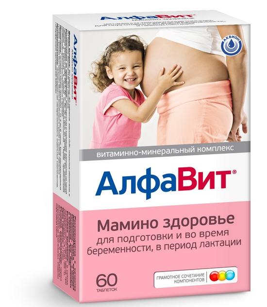 Витамины для беременных: какие лучше?
