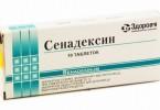 «Сенадексин»: инструкция по применению таблеток, отзывы